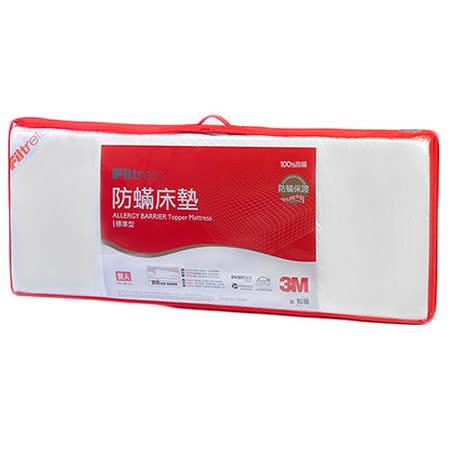3M防蹣記憶雙人床墊-低密度(4CM)