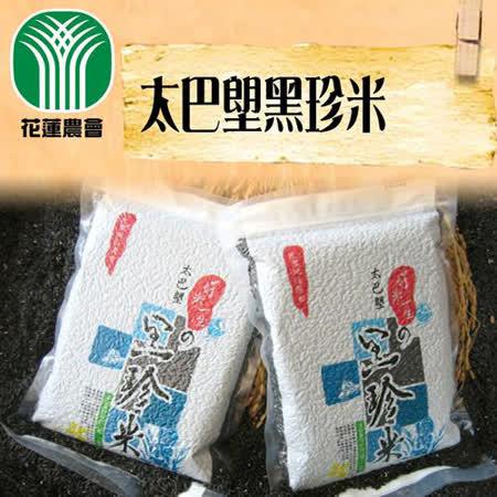 花蓮市農會 1+1  太巴塱黑珍米 (1kg-包) 2包一組  共4包