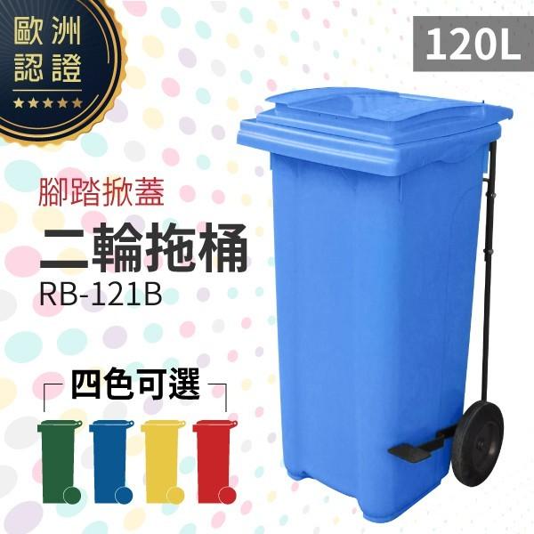 藍腳踏掀蓋二輪拖桶120公升rb-121b 回收桶 垃圾桶 移動式清潔箱 戶外打掃 歐洲認證