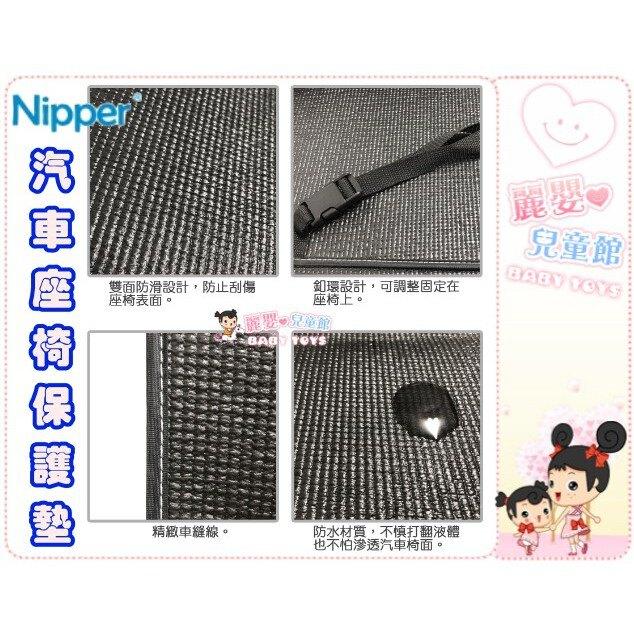 麗嬰兒童玩具館~汽車座椅保護墊(黑)-適用於各種汽車安全座椅.DIONO/NIPPER 公司貨