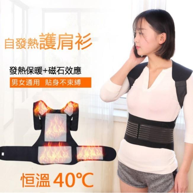 自發熱馬甲 護頸馬甲 護肩馬甲 護背馬甲 護腰帶 保暖男女磁療坎肩背心