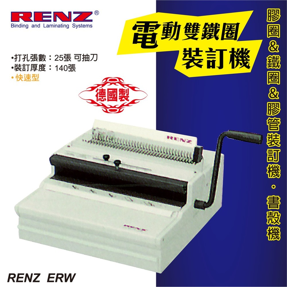 辦公事務機器-renz erw 電動重型雙鐵圈裝訂機[壓條機/打孔機/包裝紙機/適用金融產業/技術服