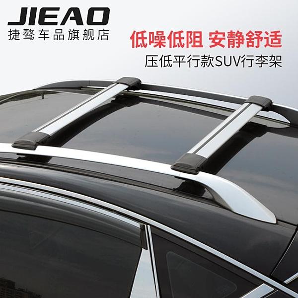 捷驁 長安歐諾 CS35 歐尚汽車頂架行李架橫桿改裝靜音車頂旅行架 【快速】
