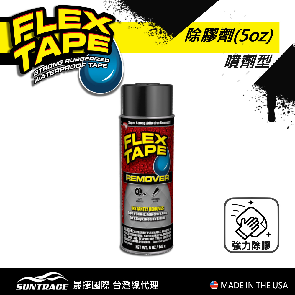 美國FLEX TAPE REMOVER強力除膠劑