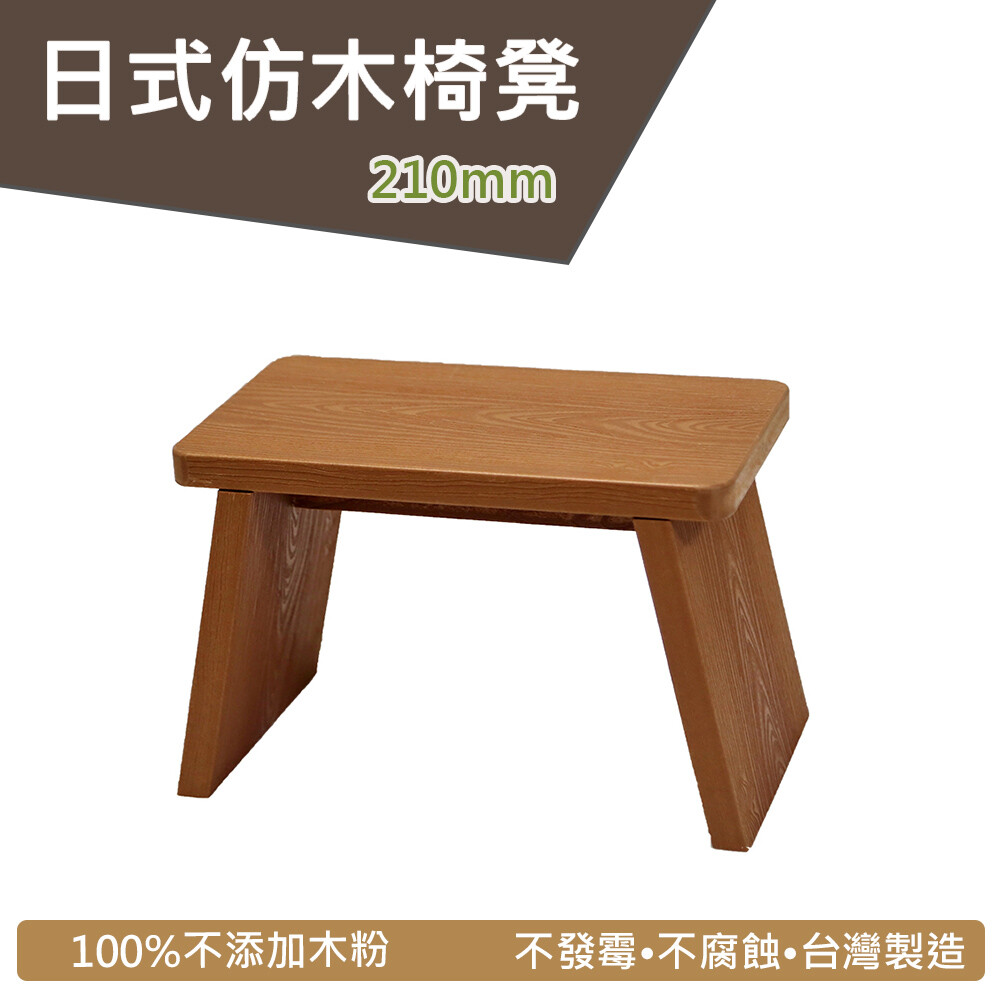 [太順商行]日式仿木浴湯椅-210mm
