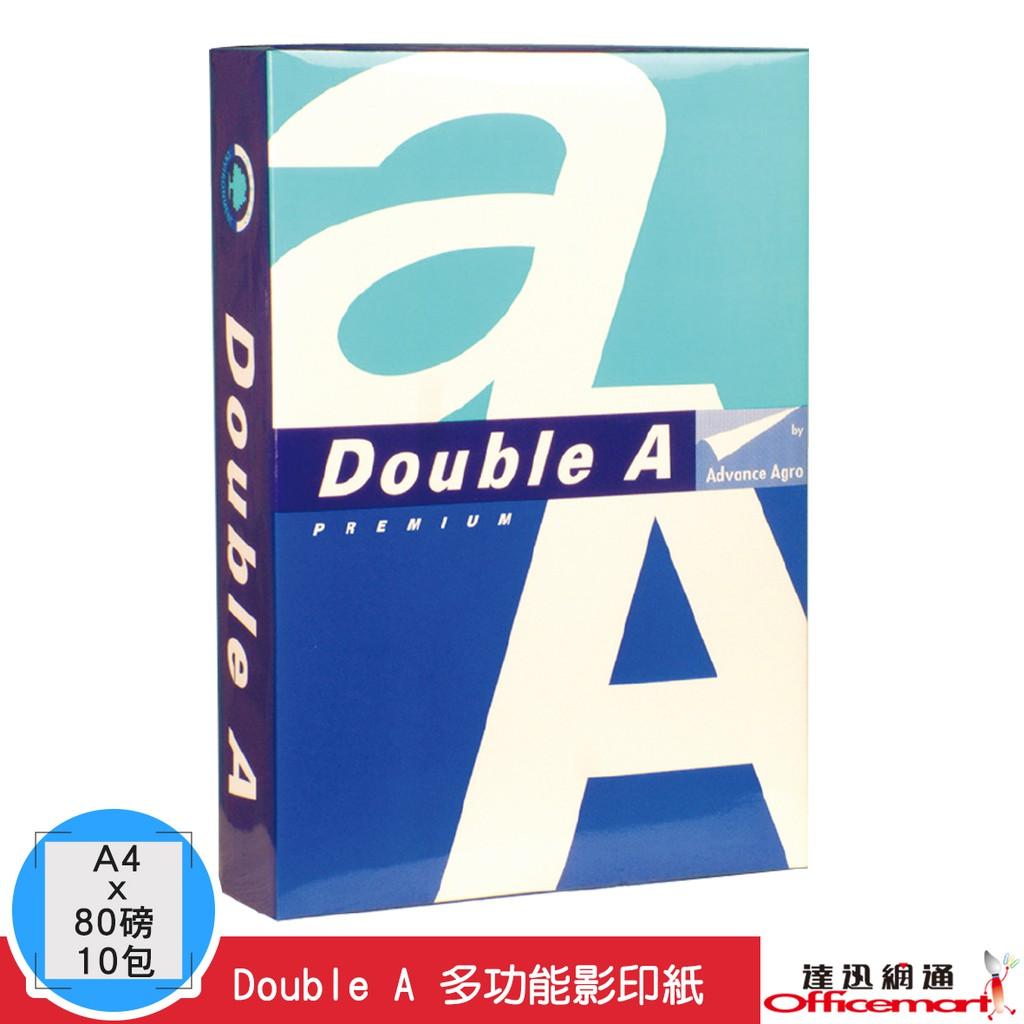(整箱免運)DOUBLE A 多功能影印紙 80G/A4/10包1箱【Officemart】
