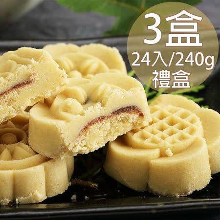 【蘇州采芝齋】 府城手作綠豆糕禮盒3盒 〈24入/240g/盒〉