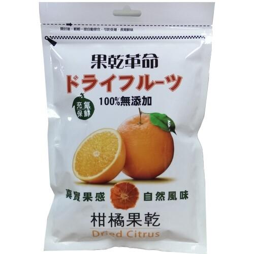 啡茶不可柑橘果乾(袋裝50g)超涮嘴的純天然零食清爽無負擔讓您愈吃愈健康 (copy)
