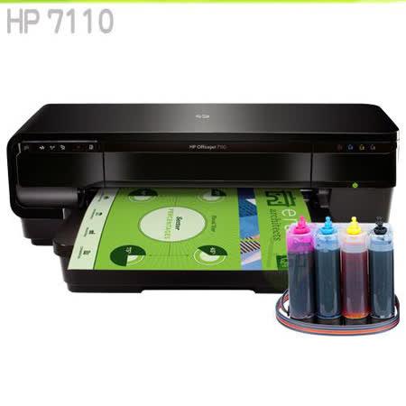 HP 7110【單向閥+寫真墨水】A3+ 網路高速印表機 HSP連續供墨系統