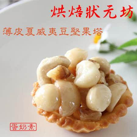 烘焙狀元坊 薄皮夏威夷豆堅果塔 (12顆X1盒)