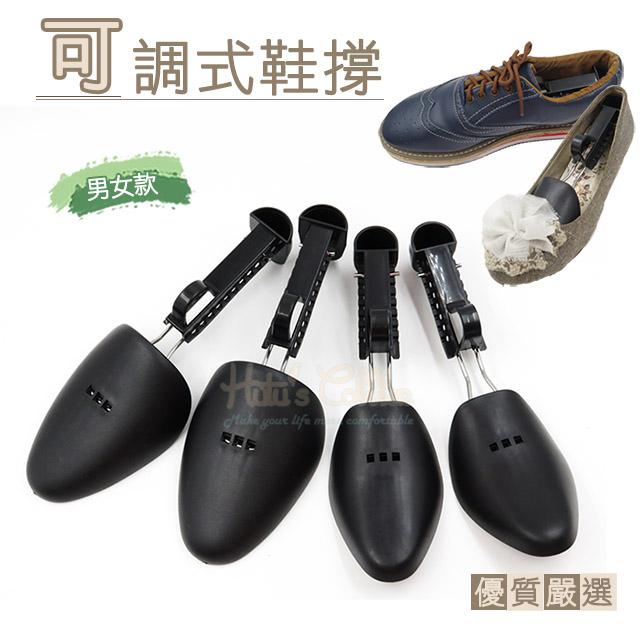 ○糊塗鞋匠○ 優質鞋材 A14 可調式鞋撐-雙