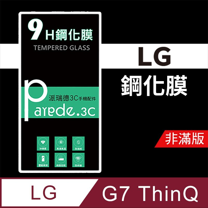 lg g7 thinq 9h鋼化玻璃保護貼 防刮 鋼化膜 非滿版派瑞德 parade3c