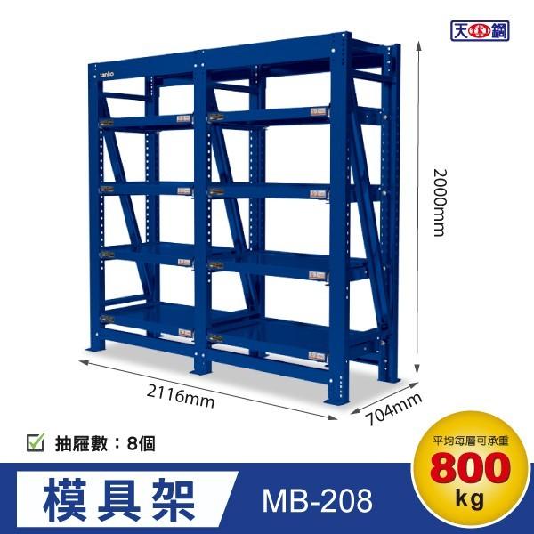 新專利天鋼 mb-208 二連式模具架 每層承重800kg 載重架 物料架 吊車需另購 可搭天車