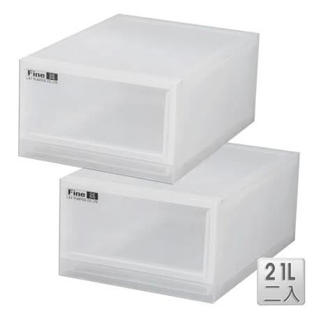 收納樂 「無印美學」積木 21L抽屜整理箱 (二入/組)