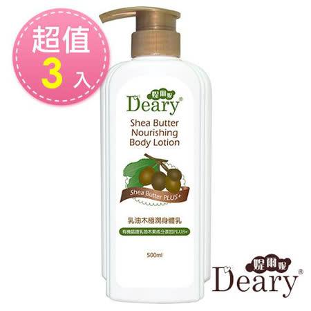Deary 媞爾妮 乳油木極潤身體乳500ml x3