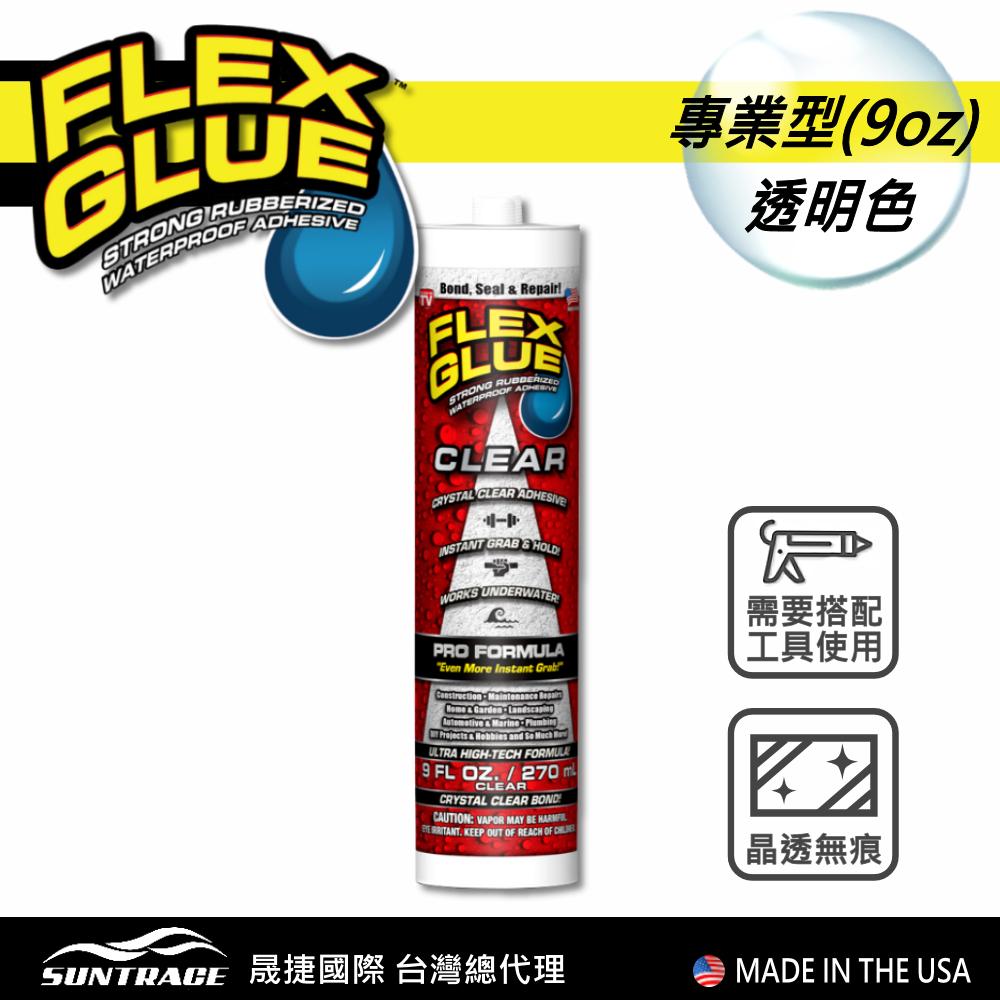 美國FLEX GLUE大力固化膠 透明色(專業型/美國製)