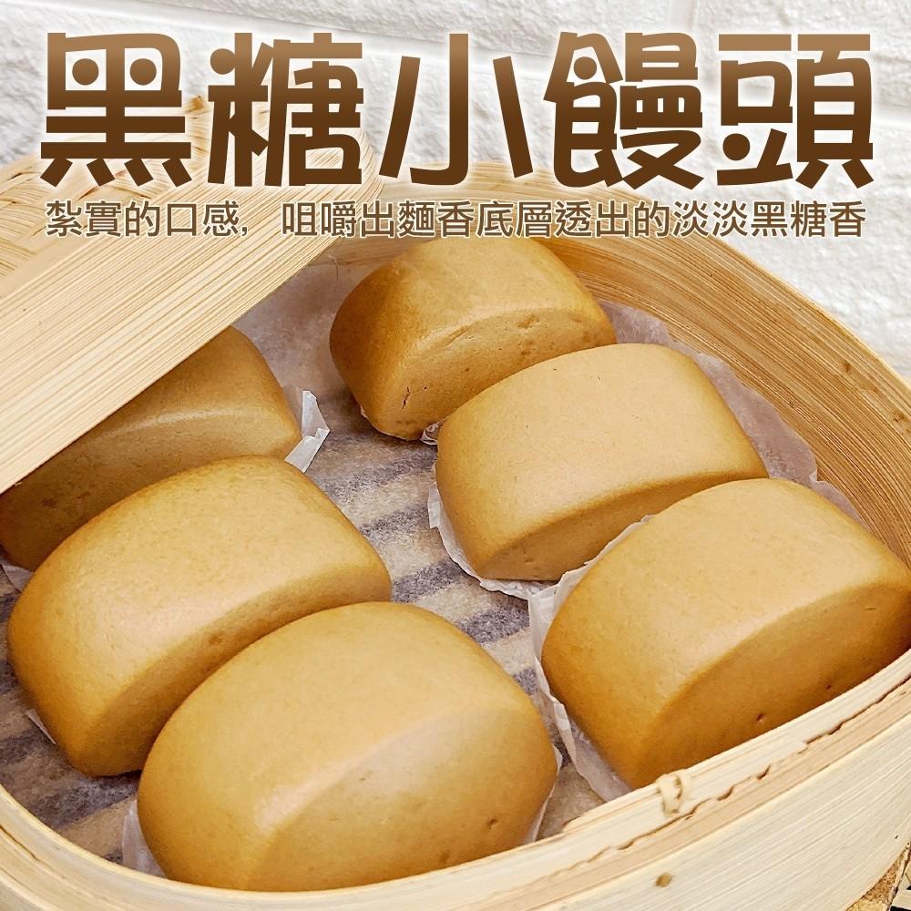 黑糖小饅頭(20g±10%/粒)(12粒/包)【海陸管家】