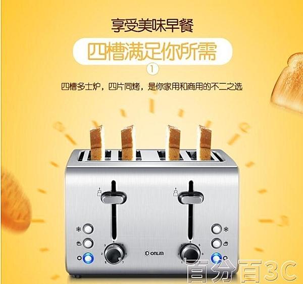 麵包機 Donlim/東菱 DL-8590A烤麵包機家用早餐吐司機4片全自動多士爐 WJ百分百