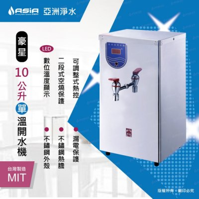 【亞洲淨水】豪星牌 HS-10L(公升)開水機/飲水機/營業用~免運費,含安裝 (廣)#6