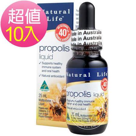澳洲Natural Life 無酒精40%蜂膠液10瓶團購組 (25ml x10瓶)