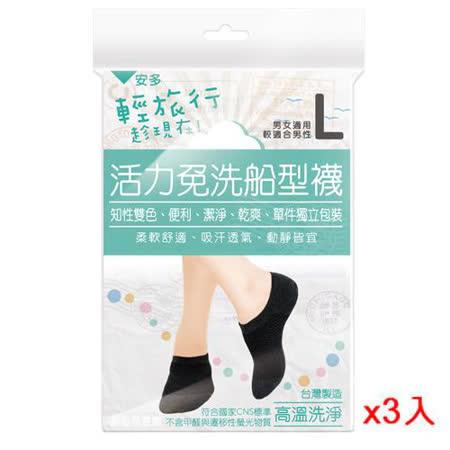 安多輕旅行活力免洗船型襪-4雙入(L)x3入組