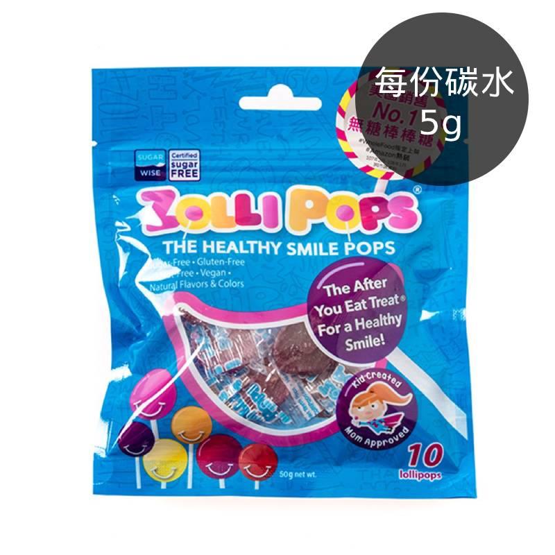 [美國 Zollipops] 木糖醇無糖棒棒糖-綜合水果口味 (10入)(全素)