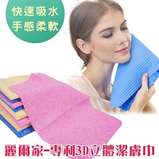 麗爾家 專利3d立體潔膚巾-藍(84x32) pva 超強吸水力