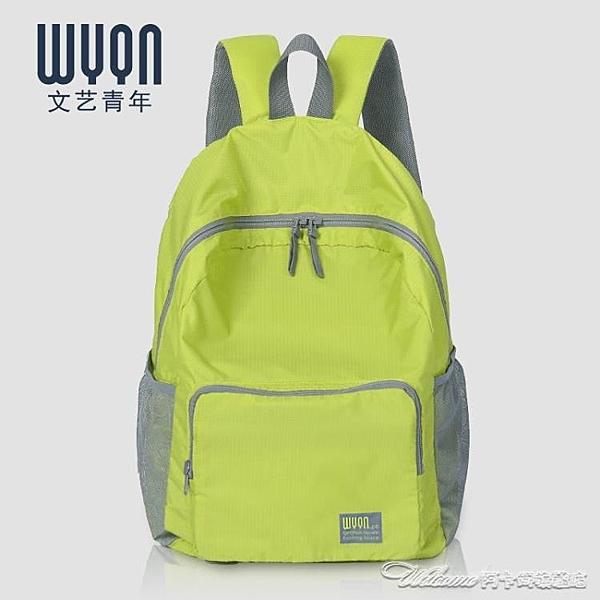 WYQN折疊背包輕便旅遊雙肩包皮膚雙肩男女士輕便戶外登山包旅行包 新年優惠