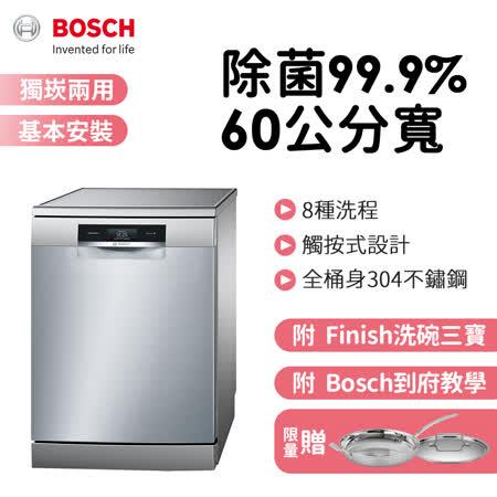 【BOSCH 博世】14人份 獨立式洗碗機(SMS88MI01X)