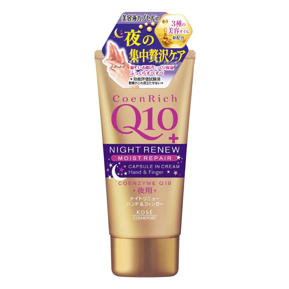 KOSE Q10活齡 超濃厚夜用護手霜 80g - 日本必買 日本樂天熱銷Top 日本樂天熱銷