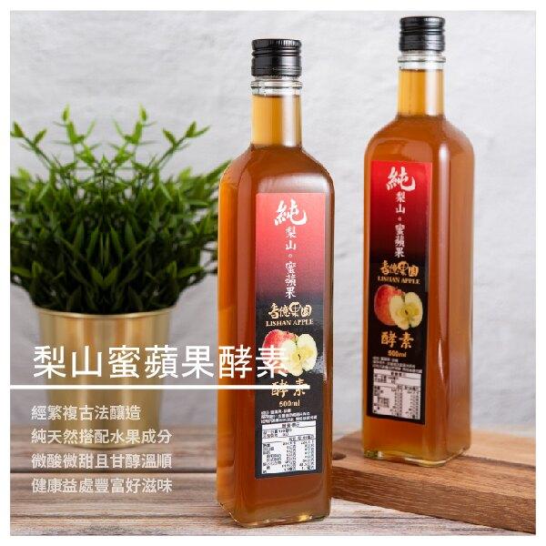 【金磚伴手禮】梨山蜜蘋果酵素