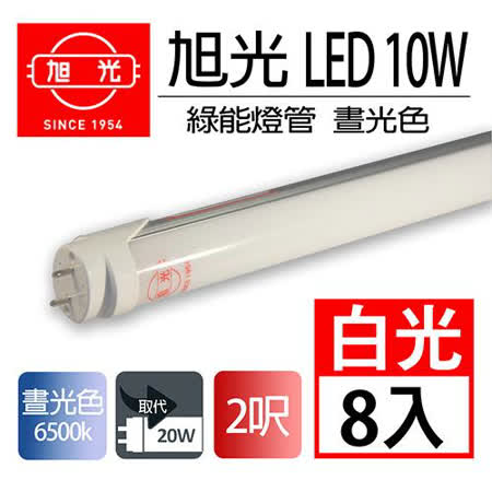 旭光 LED 10W 全電壓T8綠能燈管 2呎 白光8入