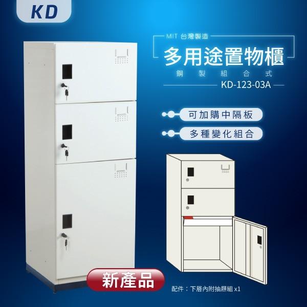 mit台灣製kd鋼製系統多功能組合櫃 kd-123-03a 收納櫃 置物櫃 公文櫃 鑰匙櫃 可另
