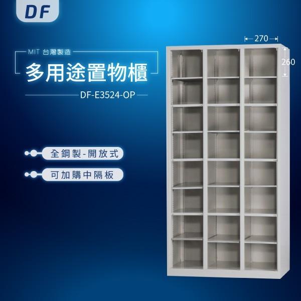 mit台灣製df多用途置物櫃衣櫃 df-e3524-op 收納櫃 置物櫃 公文櫃 鑰匙櫃 可