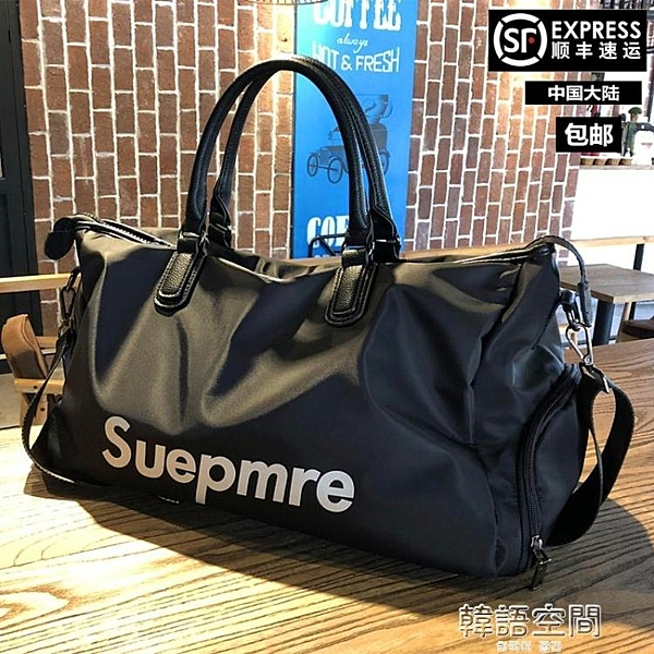 網紅旅行包男手提短途出差旅游行李袋女大容量干濕分離運動健身包