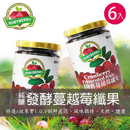 RubyBerry 純釀發酵蔓越莓纖果-360g/罐(6罐組) RB-360x6