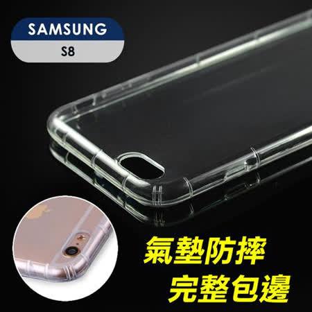 YANG YI 揚邑 Samsung Galaxy S8 氣囊式防撞耐磨不黏機清透空壓殼 Samsung Galaxy S8