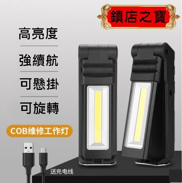雙節電池xpeq5 + cob led 強光工作燈 磁吸手電筒 汽修工作燈 交管燈 手電筒