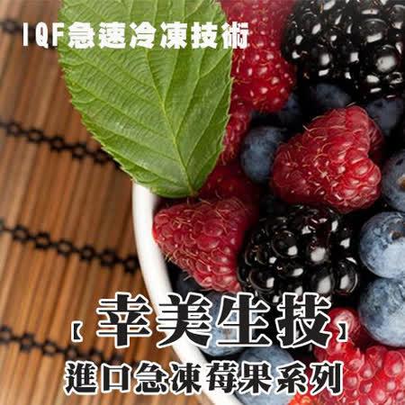 幸美生技 進口冷凍花青莓果-蔓越莓 2公斤