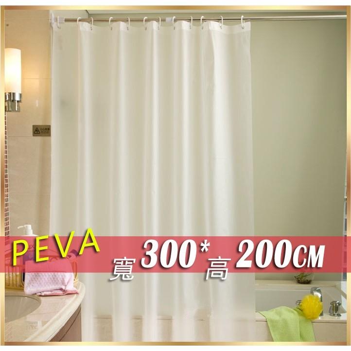 防水浴簾 peva白色 寬300x高200 300*200 送掛鉤隔簾門簾擋冷暖氣