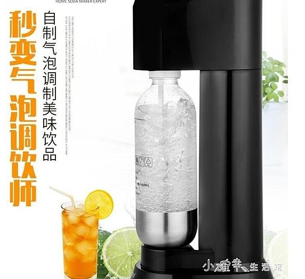 一鍵全自動奶茶店氣泡機家用蘇打水機飲料汽泡機氣泡水機商用最低價 【2021歡樂購】