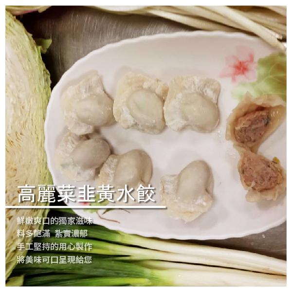 【東港餃子館屏東商技店】高麗菜韭黃水餃 100顆/包