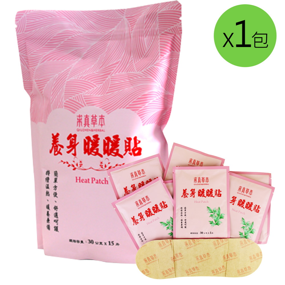 求真草本 養身暖暖貼1包(15片/包)