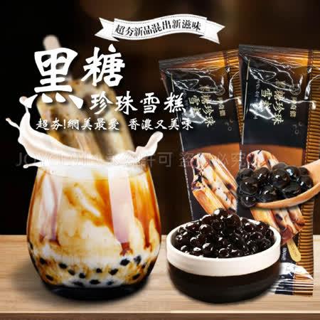 超夯! 黑糖珍珠奶茶雪糕(60支)