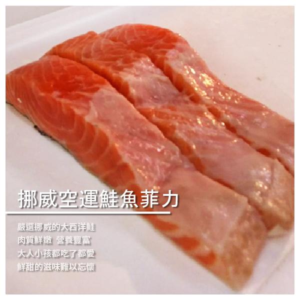 【好魚兆】挪威空運鮭魚菲力(去骨)  3包/組