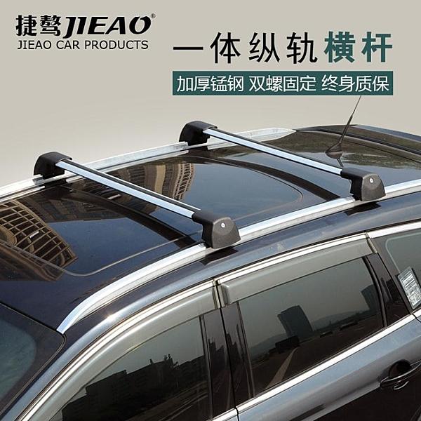 捷驁 Volvo 沃爾沃XC60橫桿車頂架 XC90 V60 V90行李架改裝專用汽車橫杠 【快速】