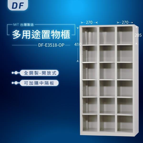 mit台灣製df多用途置物櫃衣櫃 df-e3518-op 收納櫃 置物櫃 公文櫃 鑰匙櫃 可