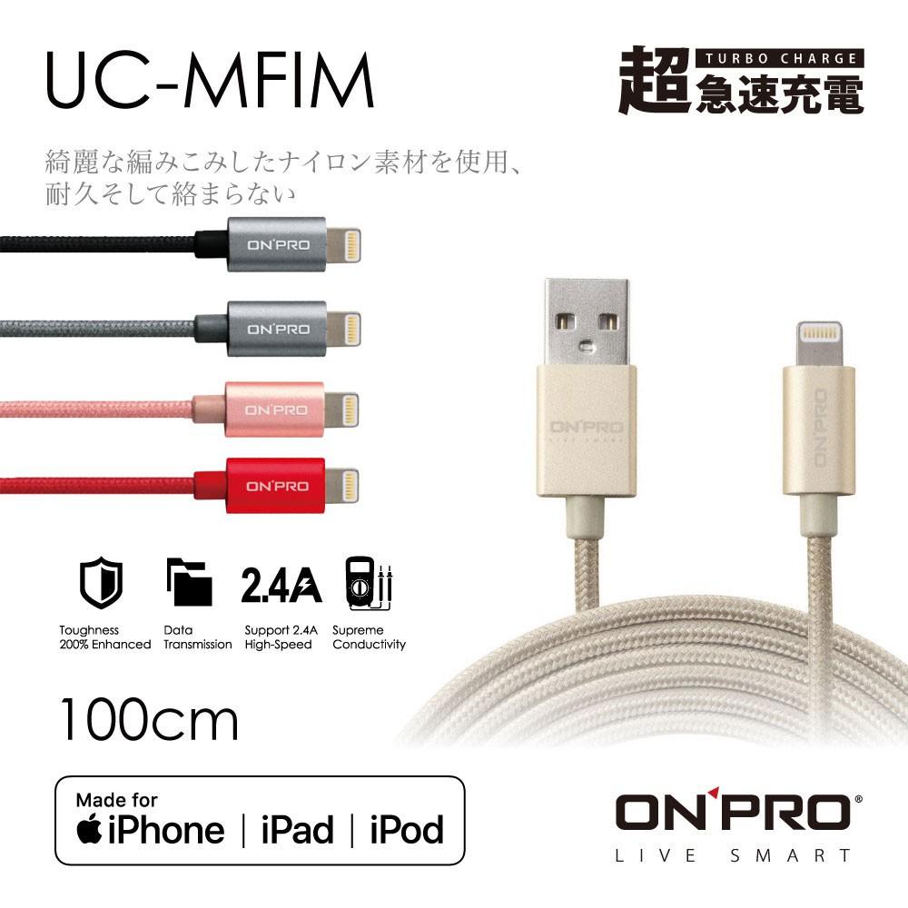 ONPRO UC-MFIM Lightning USB金屬質感充電傳輸線 100cm 編織線 快充 iPhone 蘋果