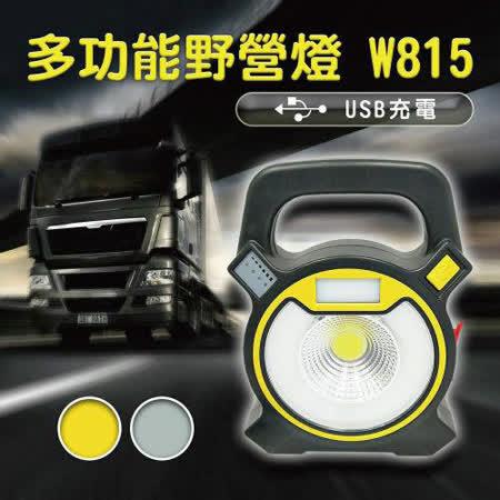 野營趣 多功能USB充電野營燈 W815