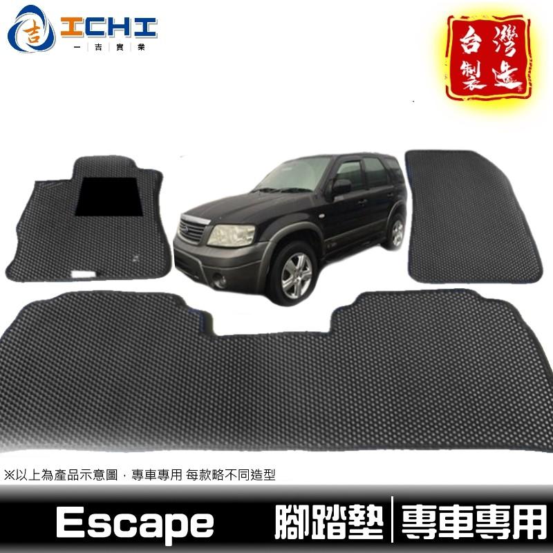 Escape腳踏墊 【鑽石紋】/適用於 escape腳踏墊 escape 腳踏墊 escape踏墊 /台灣製